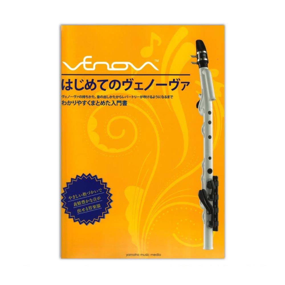 はじめてのVenova ヴェノーヴァ ヤマハミュージックメディア