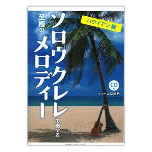 ソロウクレレで奏でる至極のメロディー ハワイアン編 模範演奏CD付 ヤマハミュージックメディア