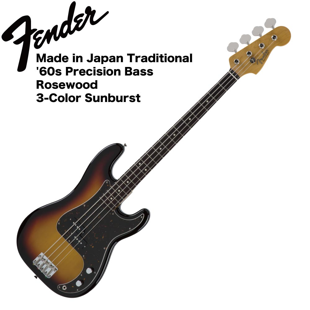 Fender Made in Japan Traditional '60s Precision Bass 3TSB エレキベース