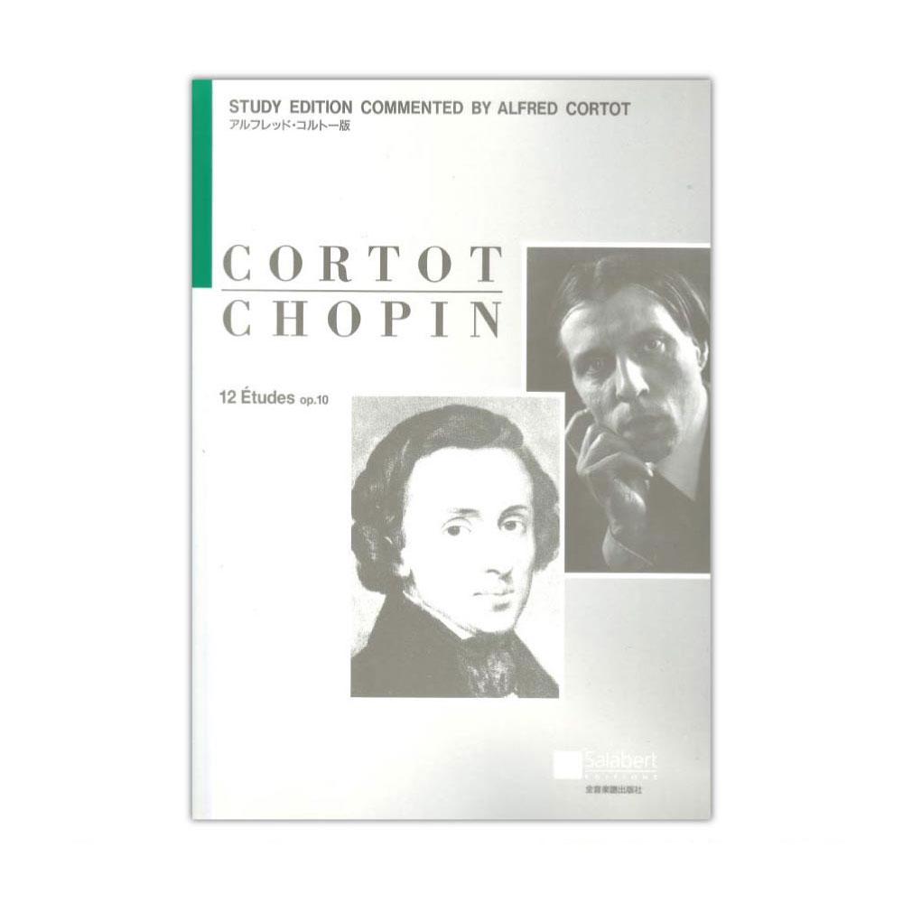 ショパン 12のエチュード Op.10 コルトー版 全音楽譜出版社