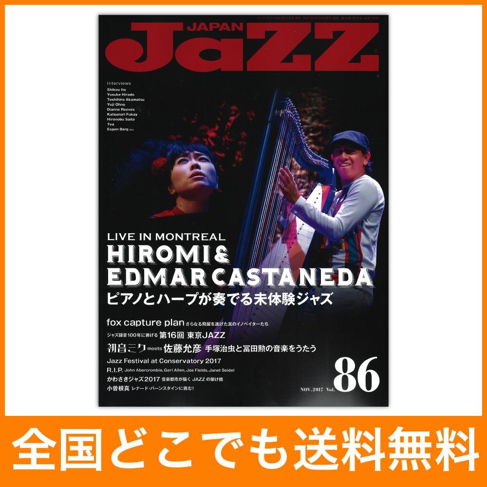 JaZZ JAPAN Vol.86 シンコーミュージック