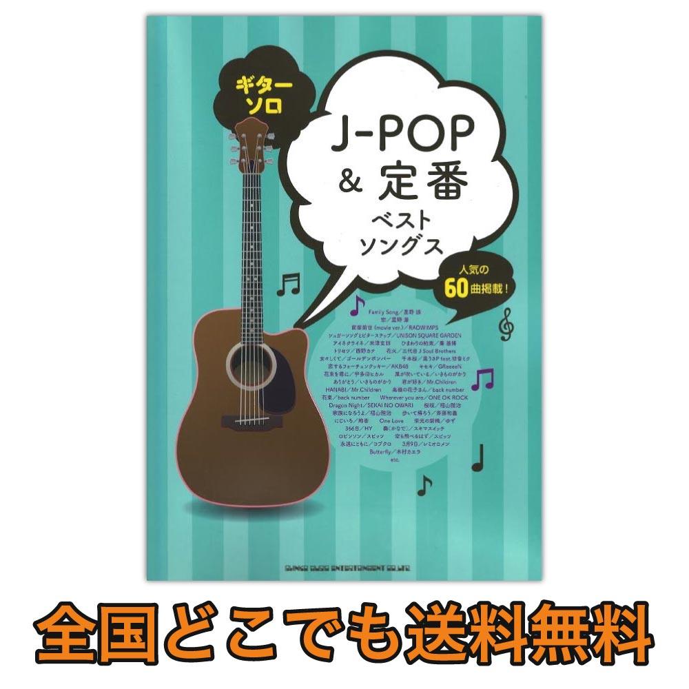 ギターソロ J-POP&定番ベストソングス シンコーミュージック