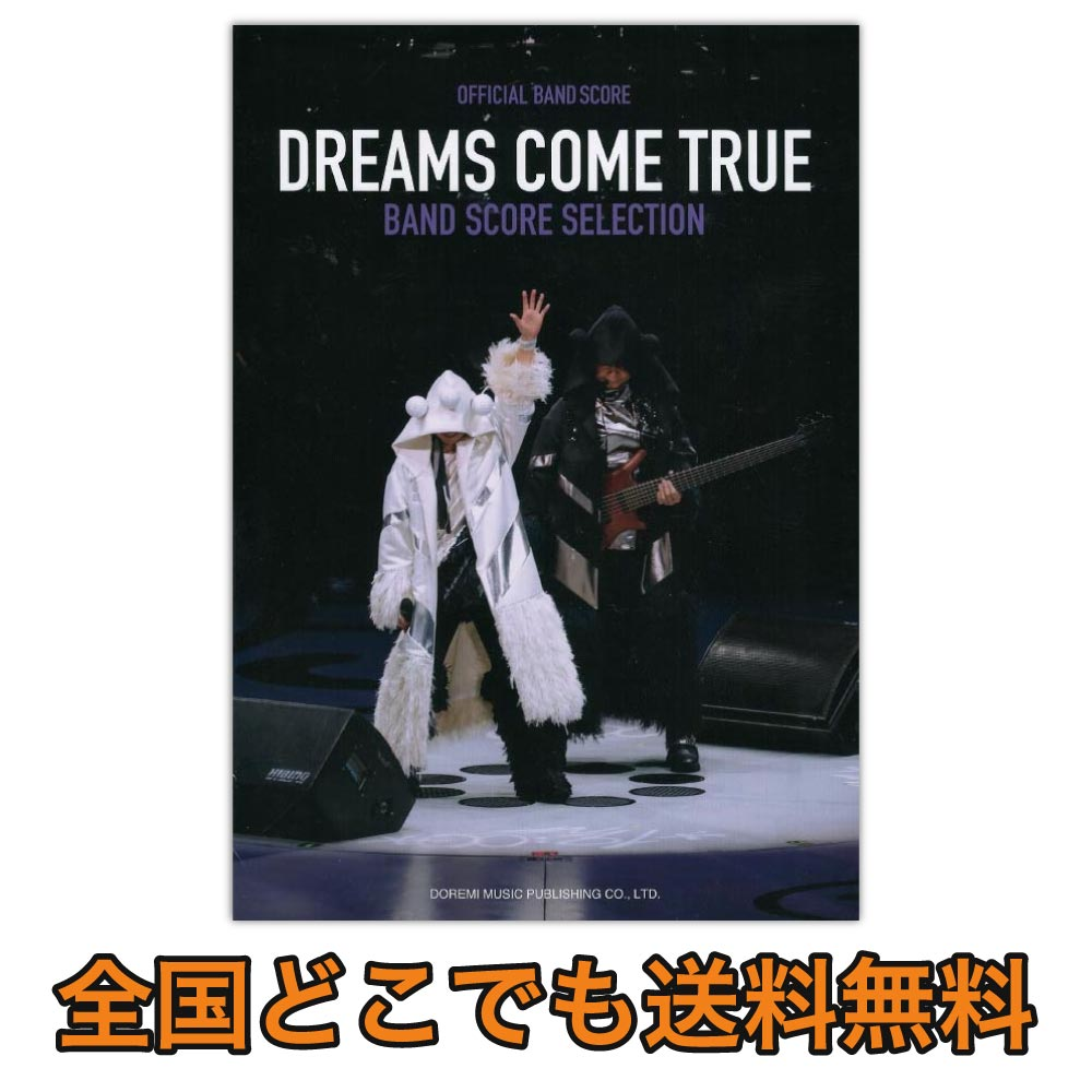 DREAMS COME TRUE BAND SCORE SELECTION オフィシャル・バンド・スコア ドレミ楽譜出版社