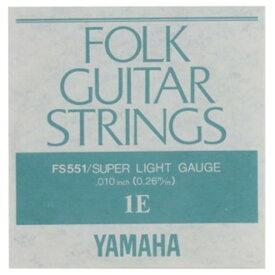 YAMAHA FS551 アコースティックギター用 バラ弦 1弦