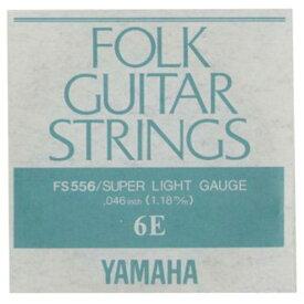 YAMAHA FS556 アコースティックギター用 バラ弦 6弦