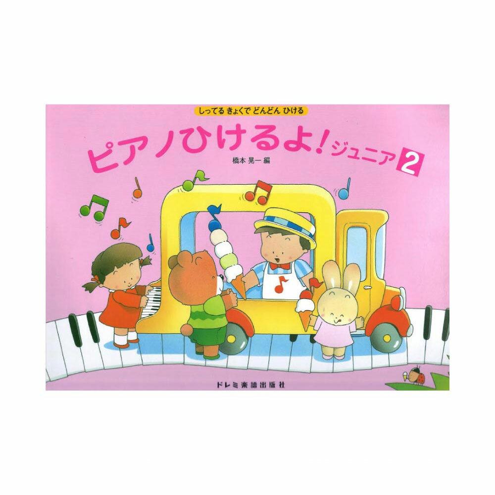 ピアノひけるよ! ジュニア 2 ドレミ楽譜出版社