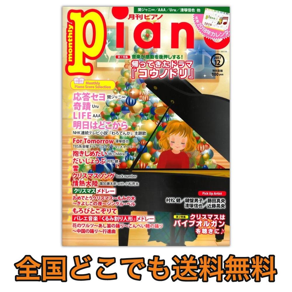 月刊ピアノ 2017年12月号 ヤマハミュージックメディア