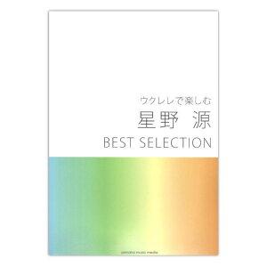 ウクレレで楽しむ 星野 源 BEST SELECTION ヤマハミュージックメディア
