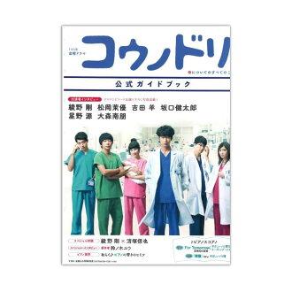 """雅馬哈mook系列185 TBS系統的星期五連續劇""""kounodori""""公式指南雅馬哈音樂媒介"""