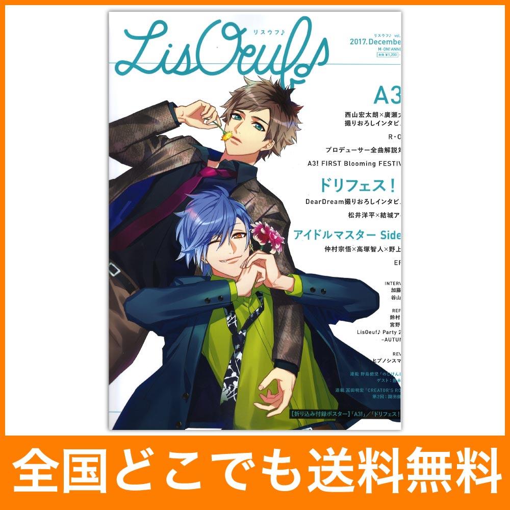 Lis Oeuf (リスウフ) Vol.7 エムオン・エンタテインメント