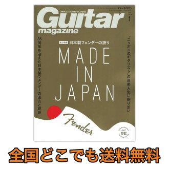 吉他·雜志2018年1月號RITTOR MUSIC