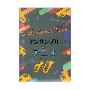 ユーフォニアム&チューバ アンサンブルdeアニメ ヤマハミュージックメディア