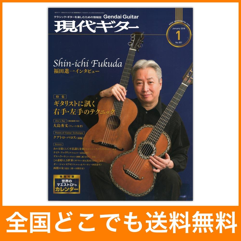 現代ギター 18年01月号 現代ギター社