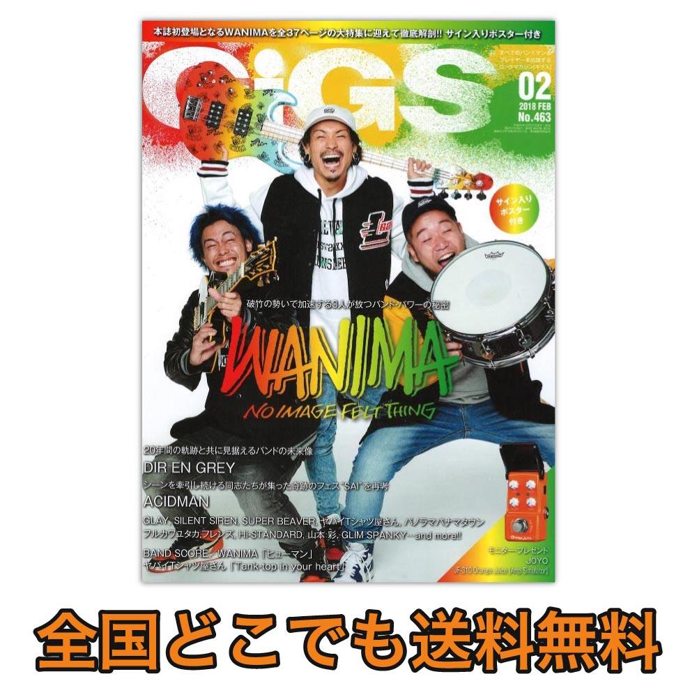 GiGS 2018年02月号 シンコーミュージック