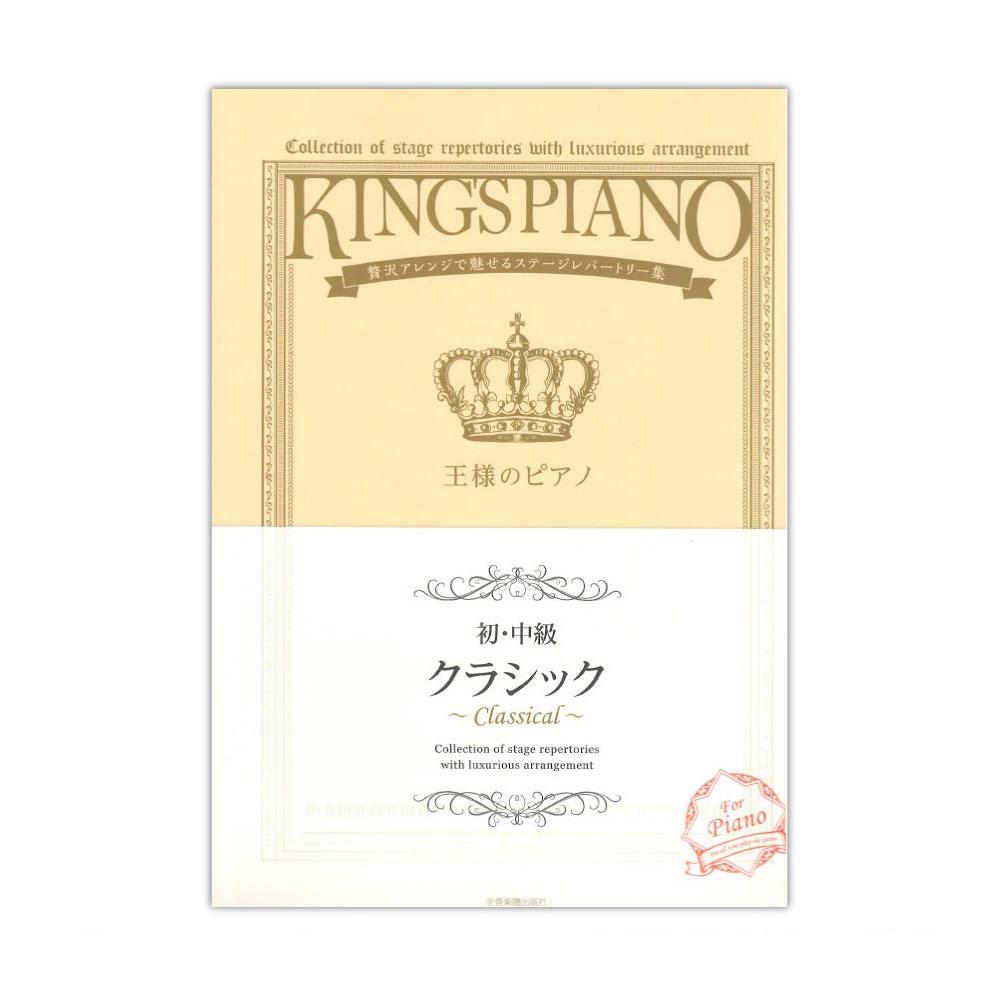 贅沢アレンジで魅せるステージレパートリー集 初 中級 王様のピアノ クラシック 全音楽譜出版社