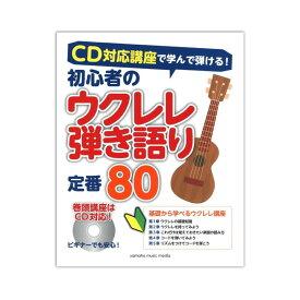 CD対応講座で学んで弾ける! 初心者のウクレレ弾き語り 定番80 ヤマハミュージックメディア