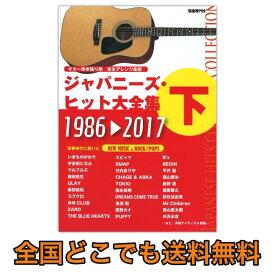 ギター弾き語り ジャパニーズヒット大全集 下 1986-2015 自由現代社