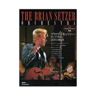 브라이언・셋트・오케스트라 25년의 궤적 릿토뮤직크