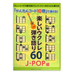 「かんたんコード10個」で弾ける! 楽しいウクレレ弾き語り60 J-POP編 ヤマハミュージックメディア