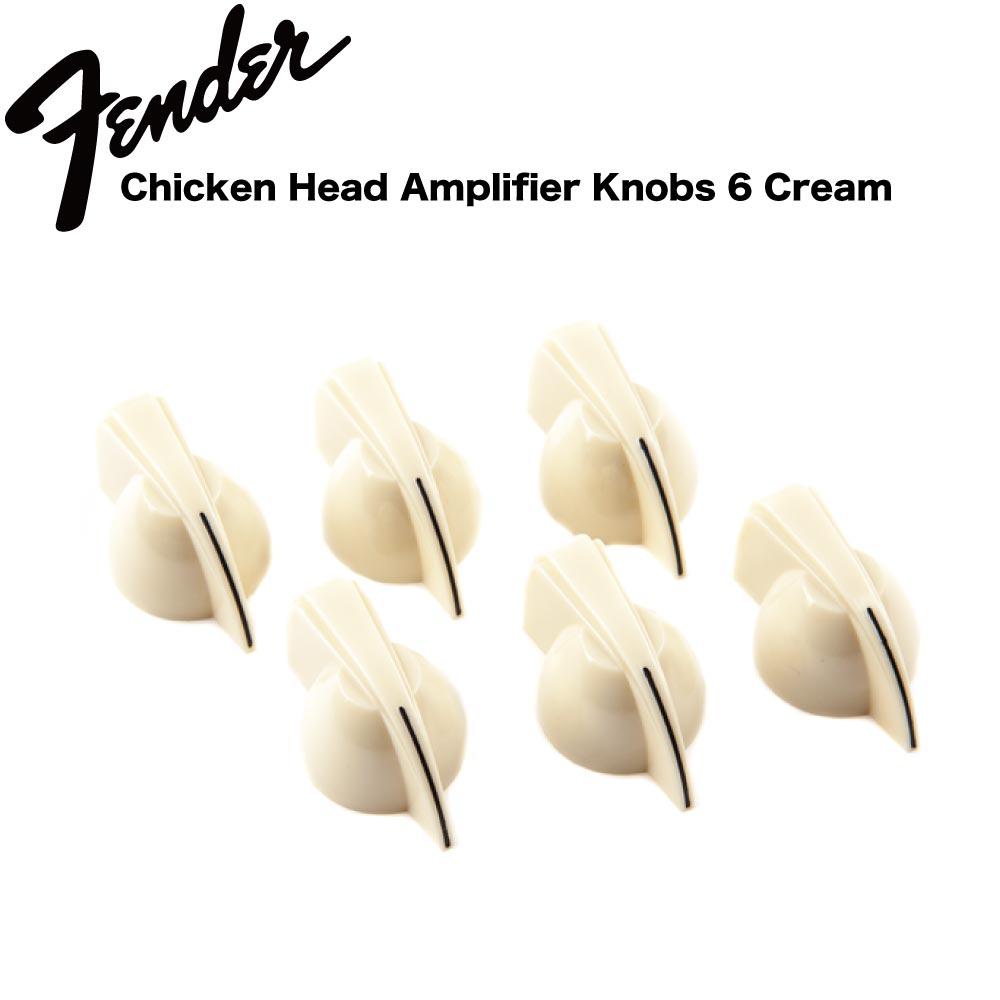 Fender Chicken Head Amplifier Knobs Cream コントロールノブ
