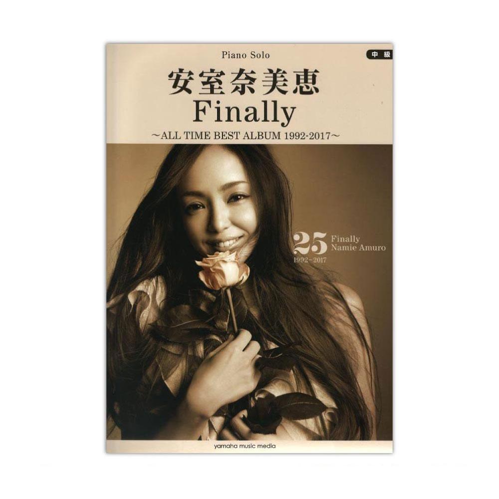 安室奈美恵 Finally 〜ALL TIME BEST ALBUM 1992-2017〜 ヤマハミュージックメディア
