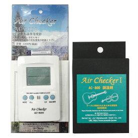 Air Checker ACP-3500 パッケージセット AC-3000 + AC-800