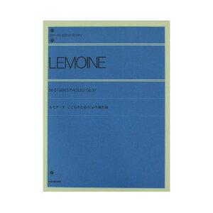 全音ピアノライブラリー ルモアーヌ こどものための50の練習曲 全音楽譜出版社