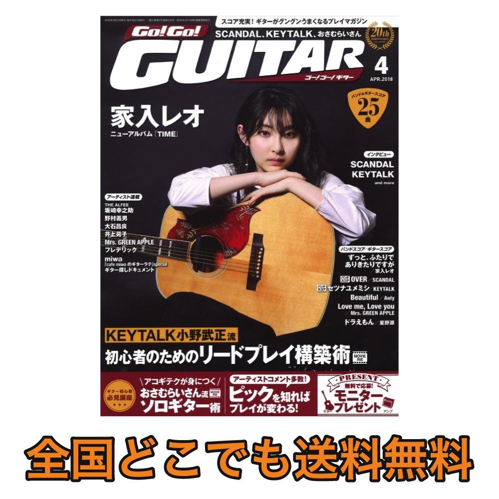 Go!Go!GUITAR 2018年4月号 ヤマハミュージックメディア