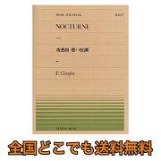 全音ピアノピースPP-227ショパン夜想曲嬰ハ短調遺作全音楽譜出版社