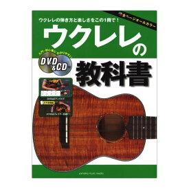ウクレレの教科書 DVD&CD付 ヤマハミュージックメディア