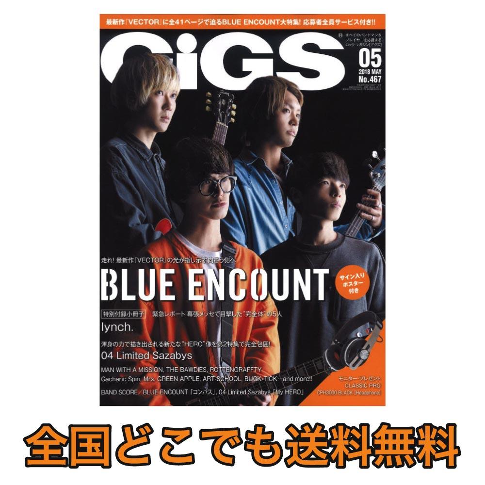 GiGS 2018年5月号 シンコーミュージック