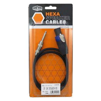 HEXA 1.0M SPEAKON-PH SP hekusasupikakeburusupikon-電話BK音箱電纜