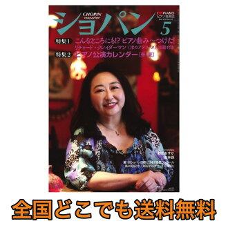 月刊肖邦2018年5月号No.412汉纳