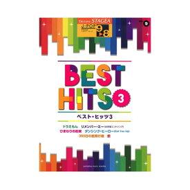 STAGEA J-POP 9〜8級 Vol.9 ベスト・ヒッツ3 ヤマハミュージックメディア