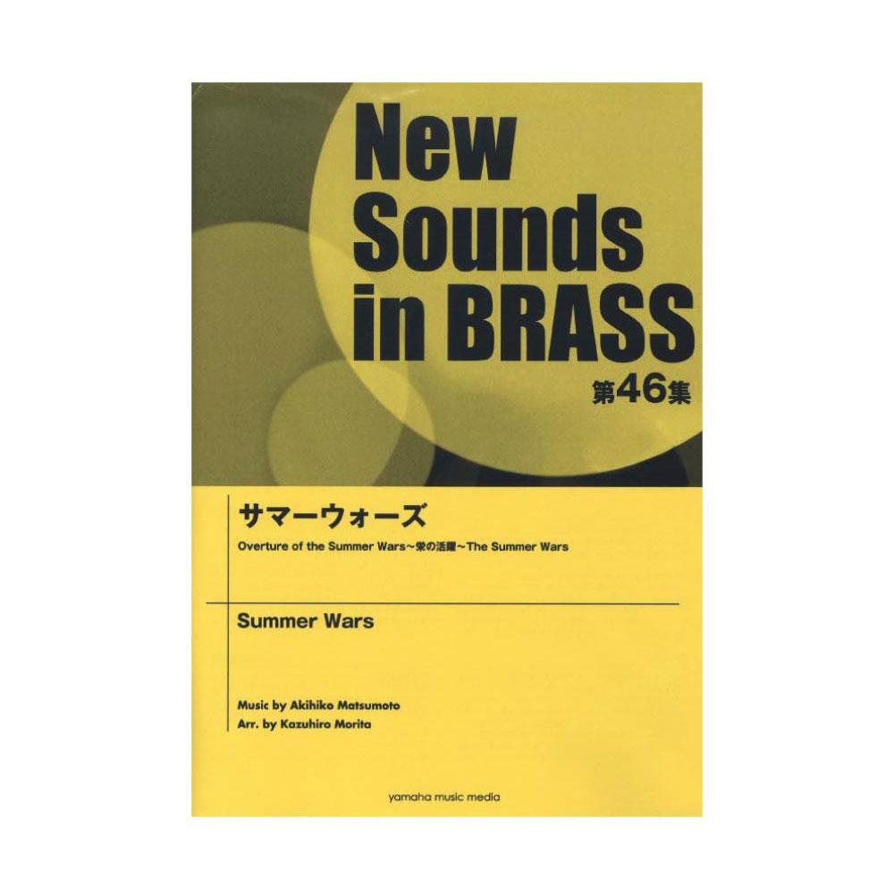 ニュー・サウンズ・イン・ブラス NSB第46集 サマーウォーズ ヤマハミュージックメディア