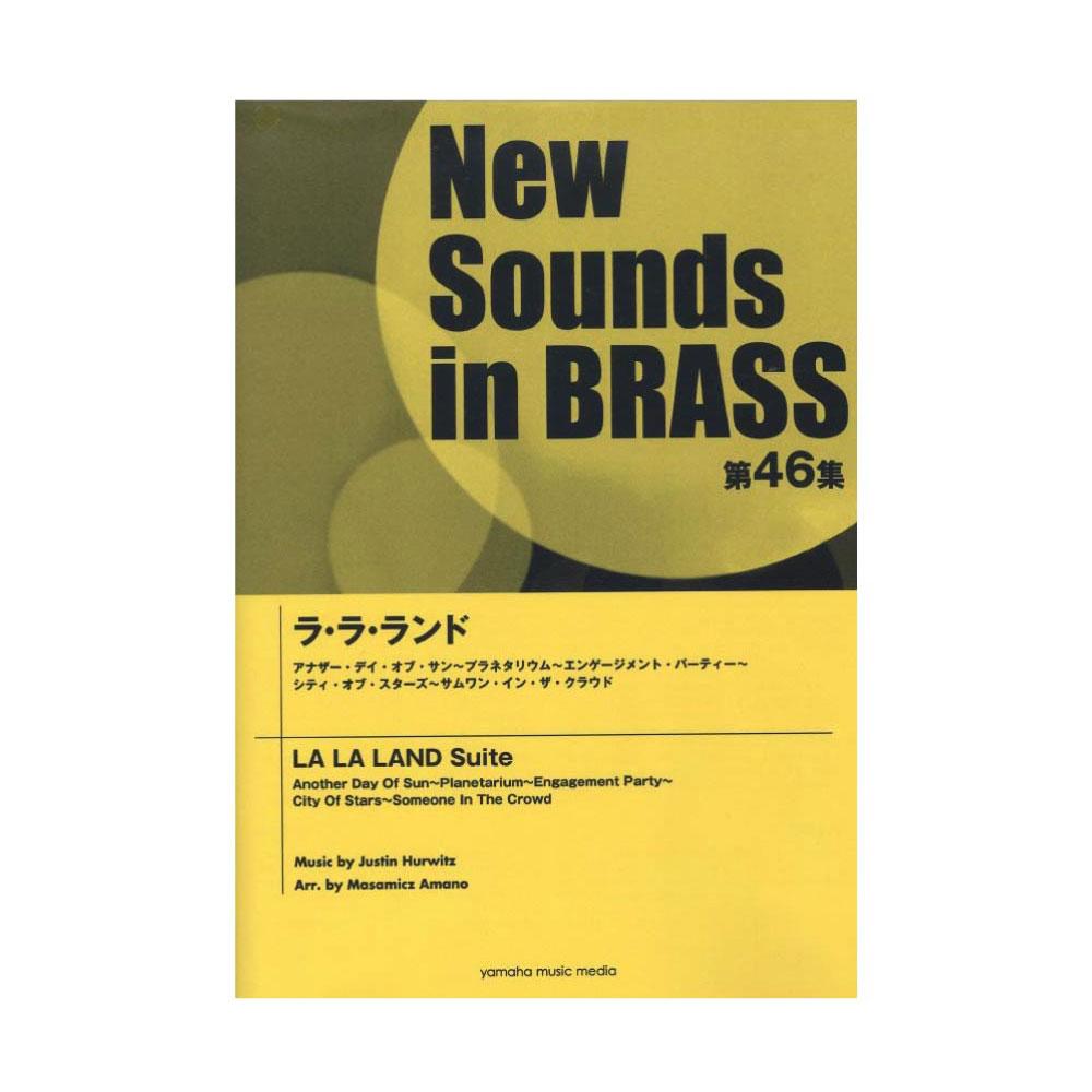 ニュー・サウンズ・イン・ブラス NSB第46集 ラ・ラ・ランド ヤマハミュージックメディア