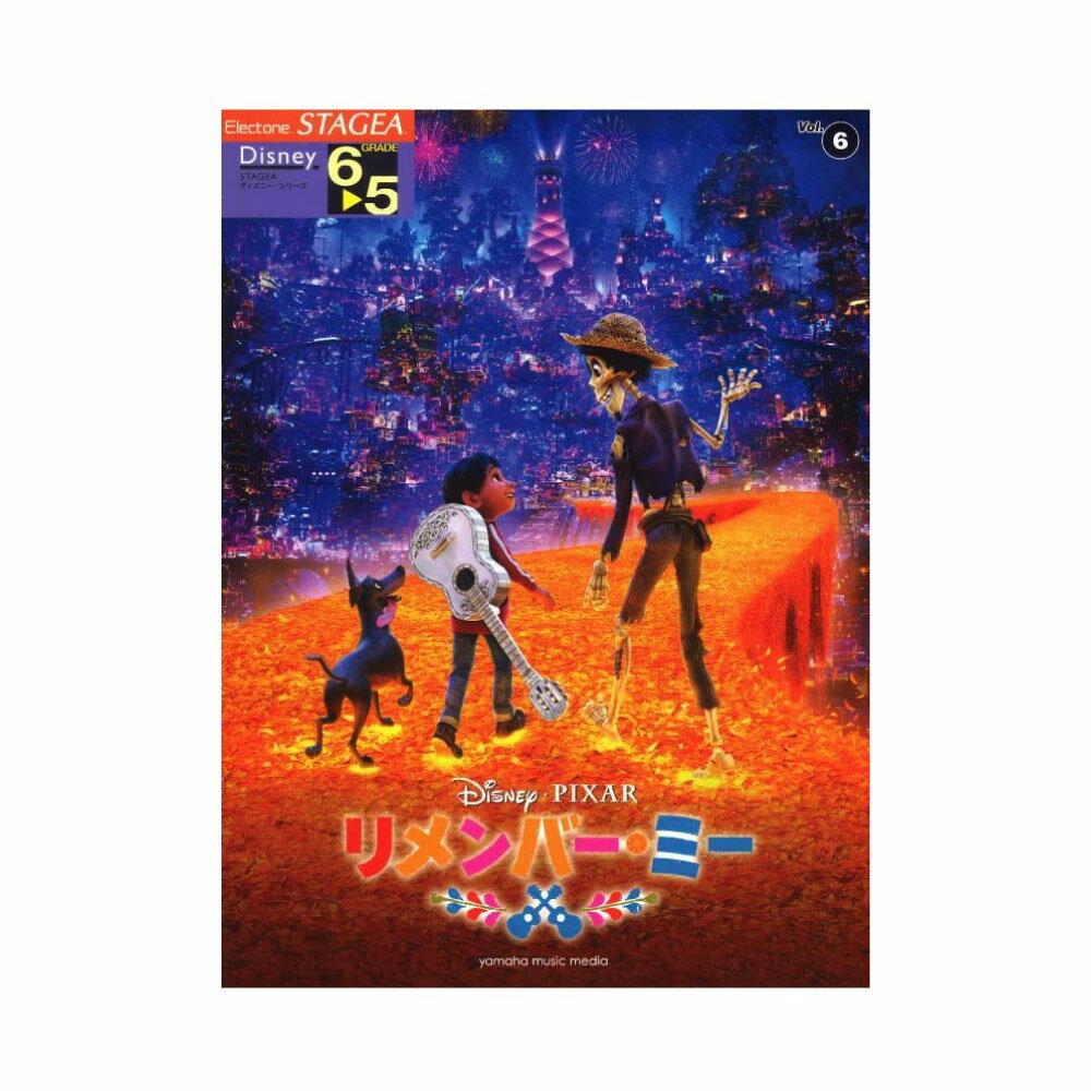 STAGEA ディズニー 6〜5級 Vol.6 リメンバー・ミー ヤマハミュージックメディア