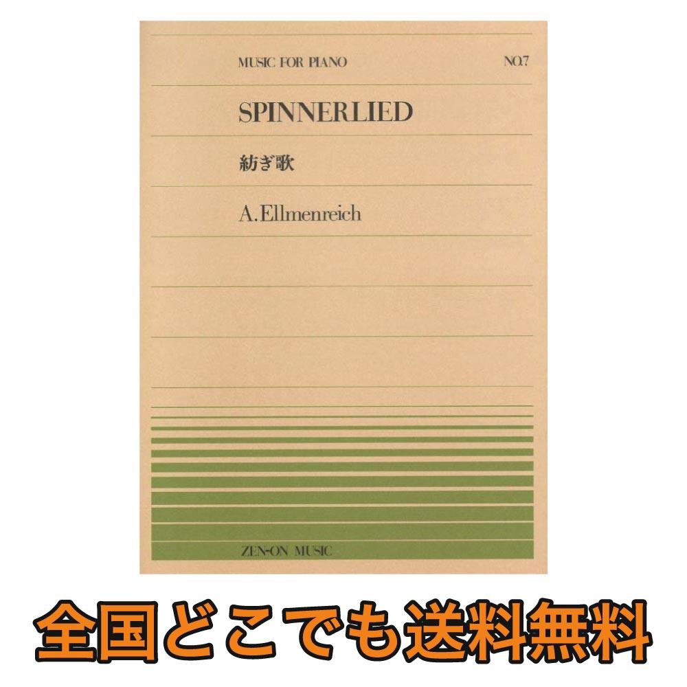 全音ピアノピース PP-007 エルメンライヒ 紡ぎ歌 全音楽譜出版社
