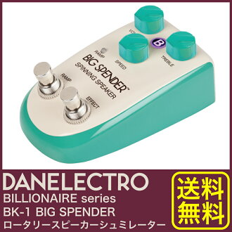 Danelectro BK-1 BIG SPENDER BILLIONAIRE series环行交叉P汽车米勒三吉他效应器