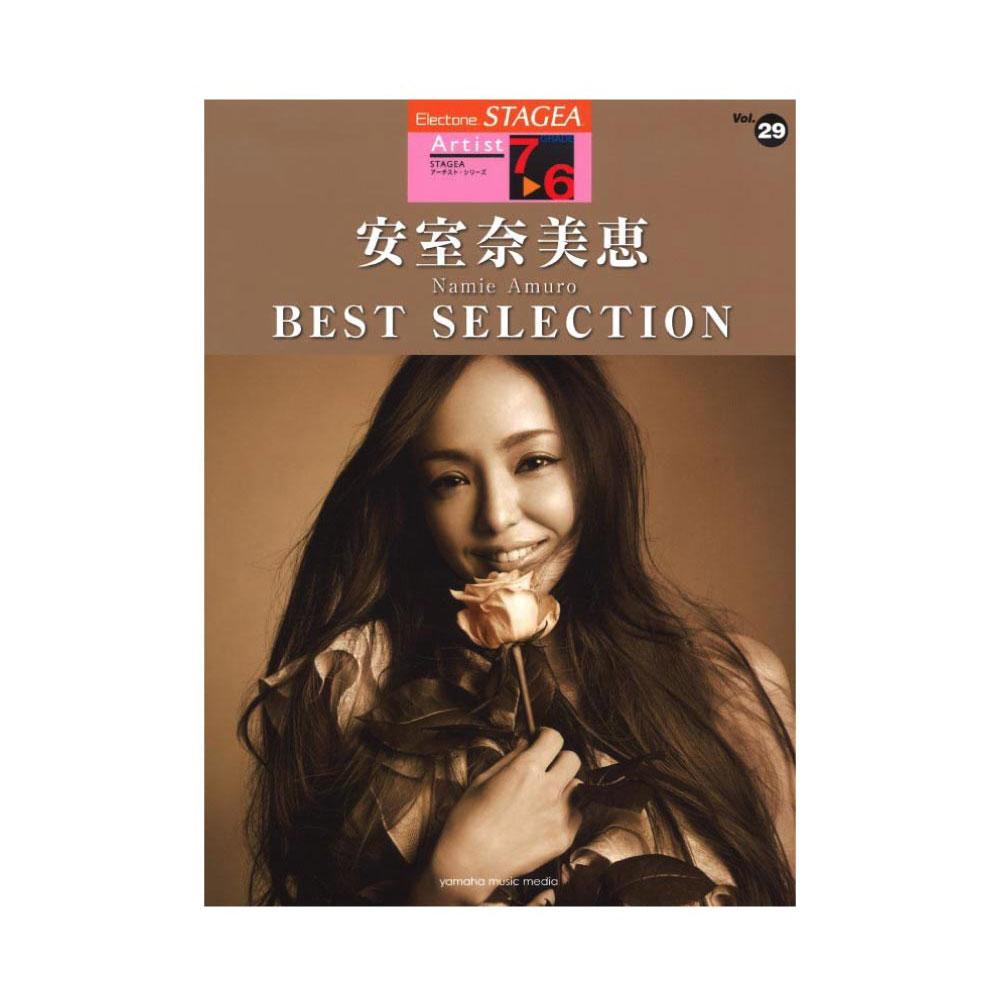 STAGEA アーチスト 7〜6級 Vol.29 安室奈美恵 BEST SELECTION ヤマハミュージックメディア