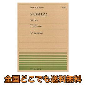 全音ピアノピース PP-233 グラナドス アンダルーサ 全音楽譜出版社