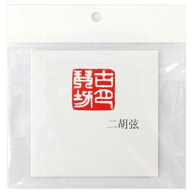 古月琴坊 ERS-50 普及二胡弦 中国二胡用 弦セット