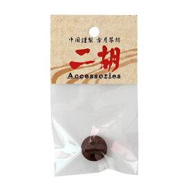 古月琴坊 EB-04 中国二胡用 駒 インド小葉 紫檀