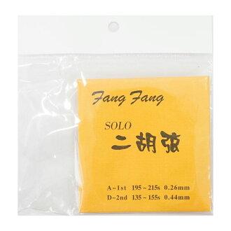 供古月琴坊ERS-280 SOLO Fang Fang錢版的中國2胡使用的弦安排