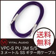 VitalAudioVPC-SPU3MS/S3メートルギターケーブル