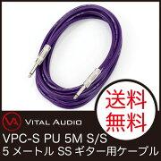 VitalAudioVPC-SPU5MS/S5メートルギターケーブル