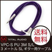 VitalAudioVPC-SPU3MS/L3メートルギターケーブル
