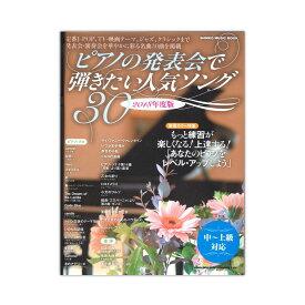 楽天市場】羽田健太郎ピアノヒットアレンジ集の通販