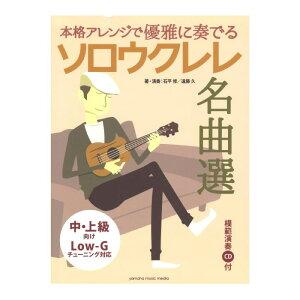 本格アレンジで優雅に奏でる ソロウクレレ名曲選 CD付 ヤマハミュージックメディア