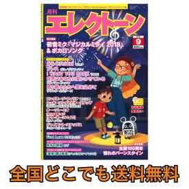 月刊エレクトーン2018年9月号 ヤマハミュージックメディア